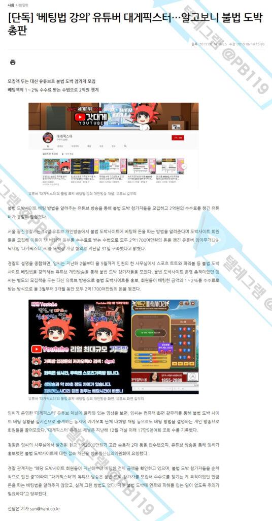 '보이스피싱+불법 도박사이트' 신종 사기 수법 기승