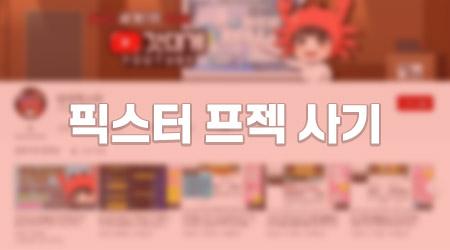 '베팅법 강의' 유튜버 대게픽스터…알고보니 불법 도박 총판